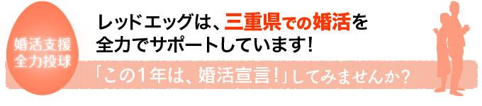 レッドエッグは、三重県での婚活を全力でサポートしています!この1年は婚活宣言!してみませんか?