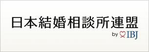日本結婚相談所連盟(IBJ)